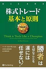 株式トレード 基本と原則 (ウィザードブックシリーズ) Tankobon Hardcover