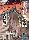 正倉院の闇: 無言殺剣 (徳間時代小説文庫)