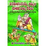 Paramanandhayya Shishula Nutana Hasya Kathalu