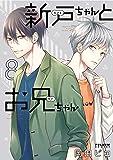 新戸ちゃんとお兄ちゃん(8) (ポラリスCOMICS)