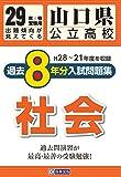 山口県公立高校過去8ヶ年分(H28―21年度収録)入試問題集社会平成29年春受験用 (公立高校8ヶ年過去問)