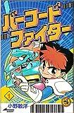 バーコードファイター 第1巻 (てんとう虫コミックス)
