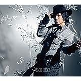 ふるさと(初回限定盤)(DVD付)