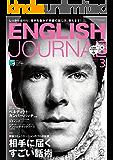 [音声DL付]ENGLISH JOURNAL (イングリッシュジャーナル) 2017年3月号 ~英語学習・英語リスニングのための月刊誌 [雑誌]