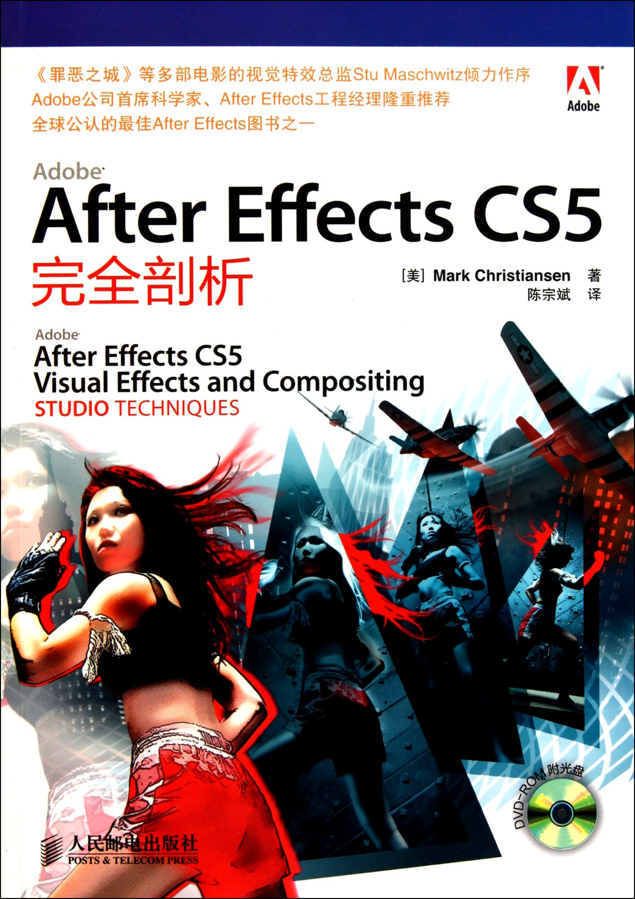 Adobe After Effects CS5 Visual Effects and Compositing Studio Techniques  (1DVD Enclosed) (Chinese Edition): [Mei]MarkChristiansen: 9787115250773: ...