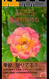 日本の六月 薔薇の気持ち 日本のシリーズ2: 黛 琳々写真集2