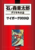 サイボーグ009(6) (石ノ森章太郎デジタル大全)