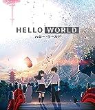 HELLO WORLD Blu-ray通常版