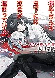 櫻子さんの足下には死体が埋まっている わたしを殺したお人形 (角川文庫)