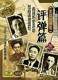 老唱片博览:评弹篇(5CD)