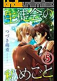 生徒会の秘めごと 5話 (コミックROSE)