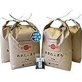 新米【精米】秋田県産 農家直送 あきたこまち 20kg (5kg×4袋) 令和元年産 古代米付き