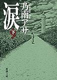 涙(下)(新潮文庫)