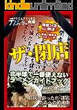 ザ・閉店 [デウスエクスマキな食堂15年冬号]