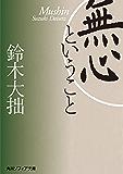 無心ということ (角川ソフィア文庫)