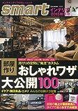smartインテリア 2015 秋冬号 (e-MOOK)