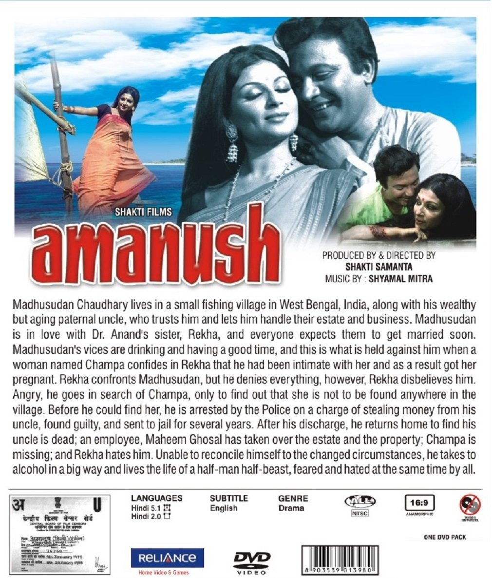 old bengali movie amanush video song download
