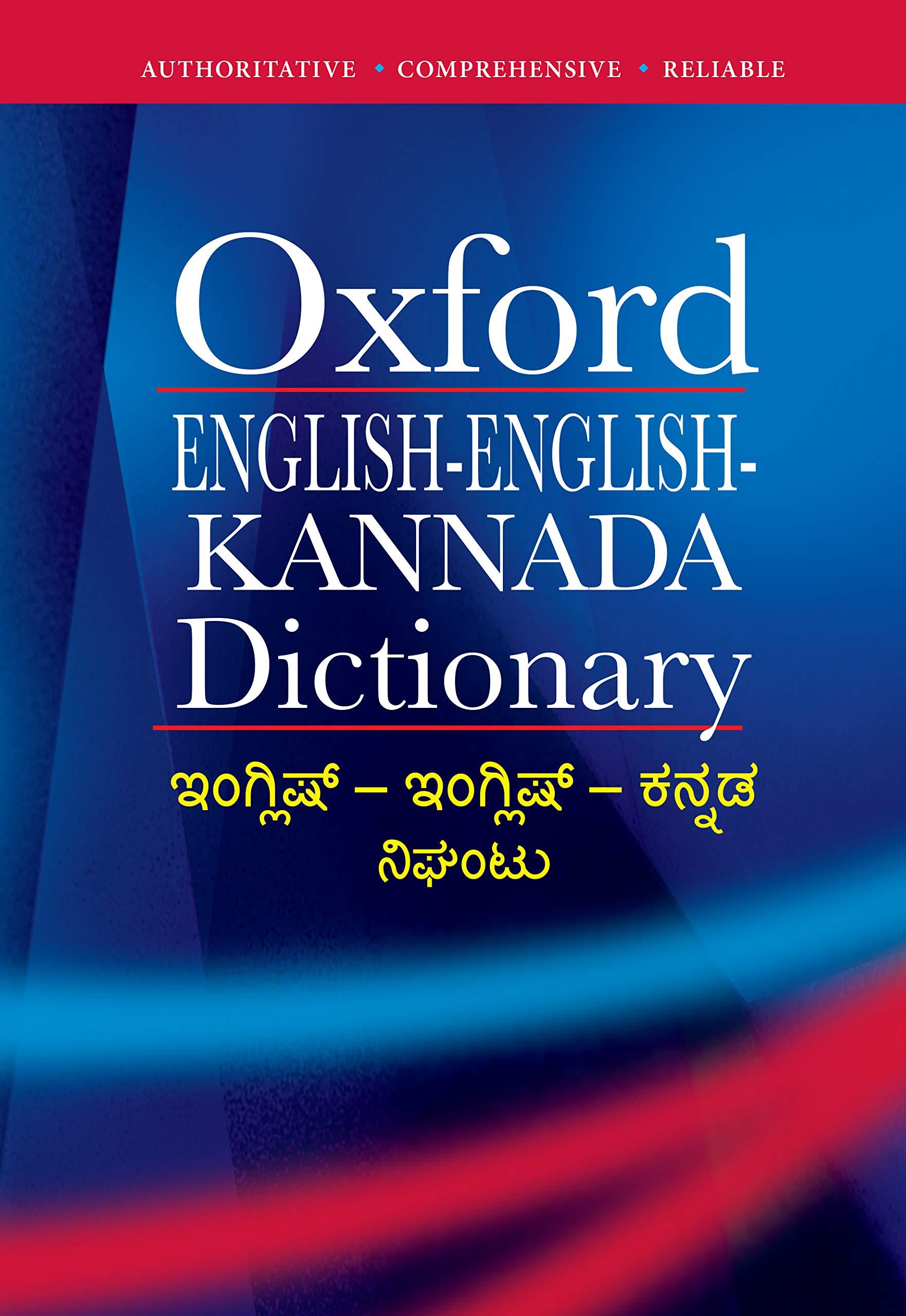 Buy Oxford English English Kannada Dictionary Book Online at Low ...