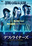 デス・ライナーズ [DVD]