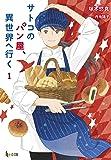 サトコのパン屋、異世界へ行く 1 (ヒーロー文庫)