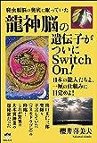 爬虫類脳の奥底に眠っていた 《龍神脳》の遺伝子がついにSwitch On!  日本の龍人たちよ、一厘の仕組みに目覚めよ!