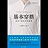 """基本穿搭:适用一生的穿衣法则(不理潮流、不浪费时间和金钱,日本超人气造型师亲自传授能够改变人生的""""穿衣法则""""。)"""