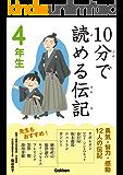 10分で読める伝記 4年生