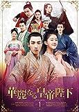 華麗なる皇帝陛下DVD-BOX1