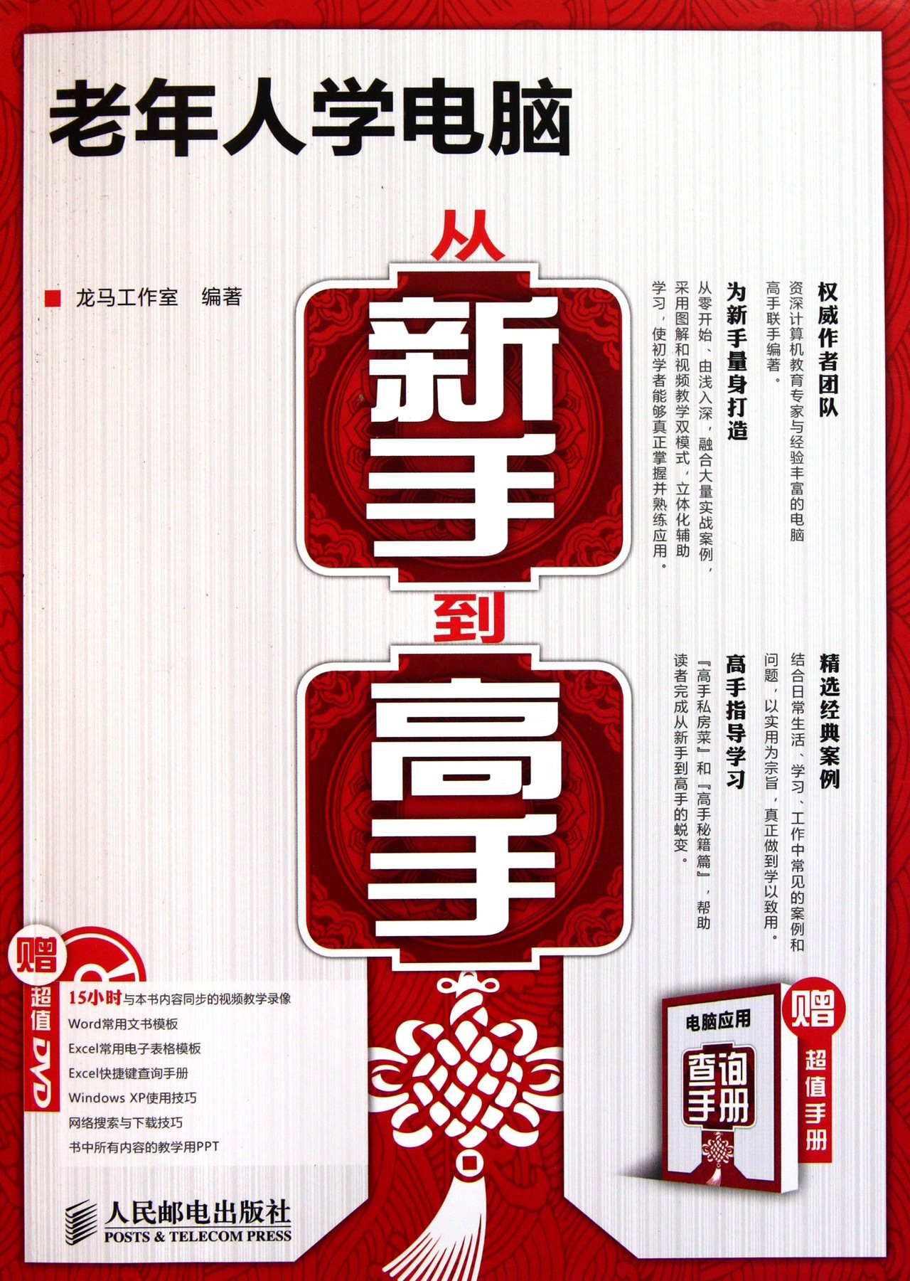 Read Online The Elderly to Learn Computer-- From Novice to Proficiency (1DVD) (Color Printed) (Chinese Edition) pdf epub