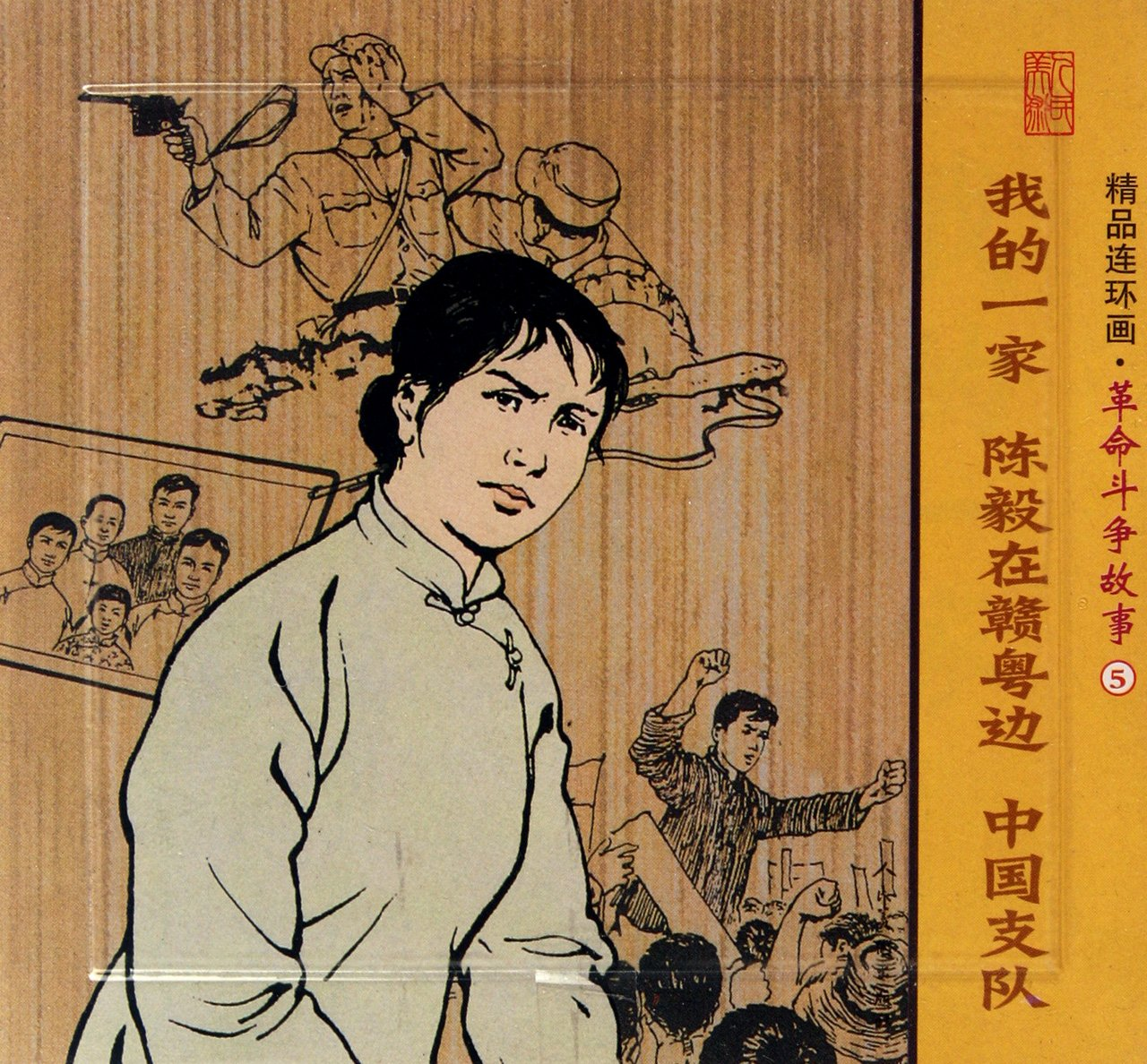 My Family, Chen Yi in Jianxi and Guangdong Border Area - Quality Comics- Revolutionary Struggle Story - 5- (Three Volumes) (Chinese Edition) pdf