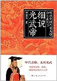 细说中国历史人物丛书·帝王系列3:细说光武帝