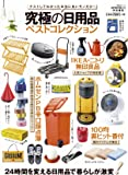 究極の日用品ベストコレクション (晋遊舎ムック)