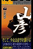 山彦・下: 目覚め (新潟文楽工房)