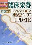 「臨床栄養」臨時増刊号 第124巻6号 エビデンスに基づく褥瘡ケアUPDATE