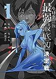 全時空選抜最弱最底辺決定戦 (1) (アース・スターコミックス)