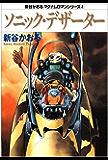 新谷かおる マグナムロマンシリーズ 2 ソニック・デザーター<新谷かおる マグナムロマンシリーズ> (コミックフラッパー)