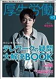 厚生労働 2019年7月号-「知りたい」と「知ってほしい」をつなげます-「MHLW TOP INTERVIEW 菅田将暉さん(俳優)」