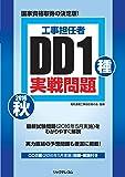 工事担任者 2016秋DD1種実戦問題