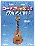 コード進行を楽しむソロ・ウクレレ曲集 模範演奏CD付