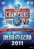 中日ドラゴンズ 激闘の記録2011 [DVD]
