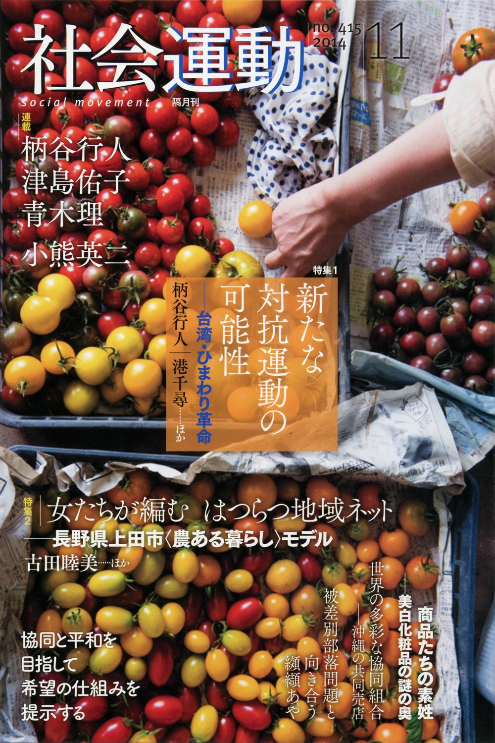 Tokushū arata na taikō undō no kanōsei : karatani kōjin oguma eiji. pdf epub