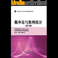 概率论与数理统计(第二版)