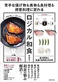 ロジカル和食 ― 苦手な揚げ物も煮物も魚料理も得意料理に変わる