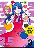 ダストボックス2.5 (3) (デジタル版ヤングガンガンコミックス)