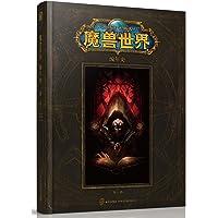 魔兽世界编年史:第一卷