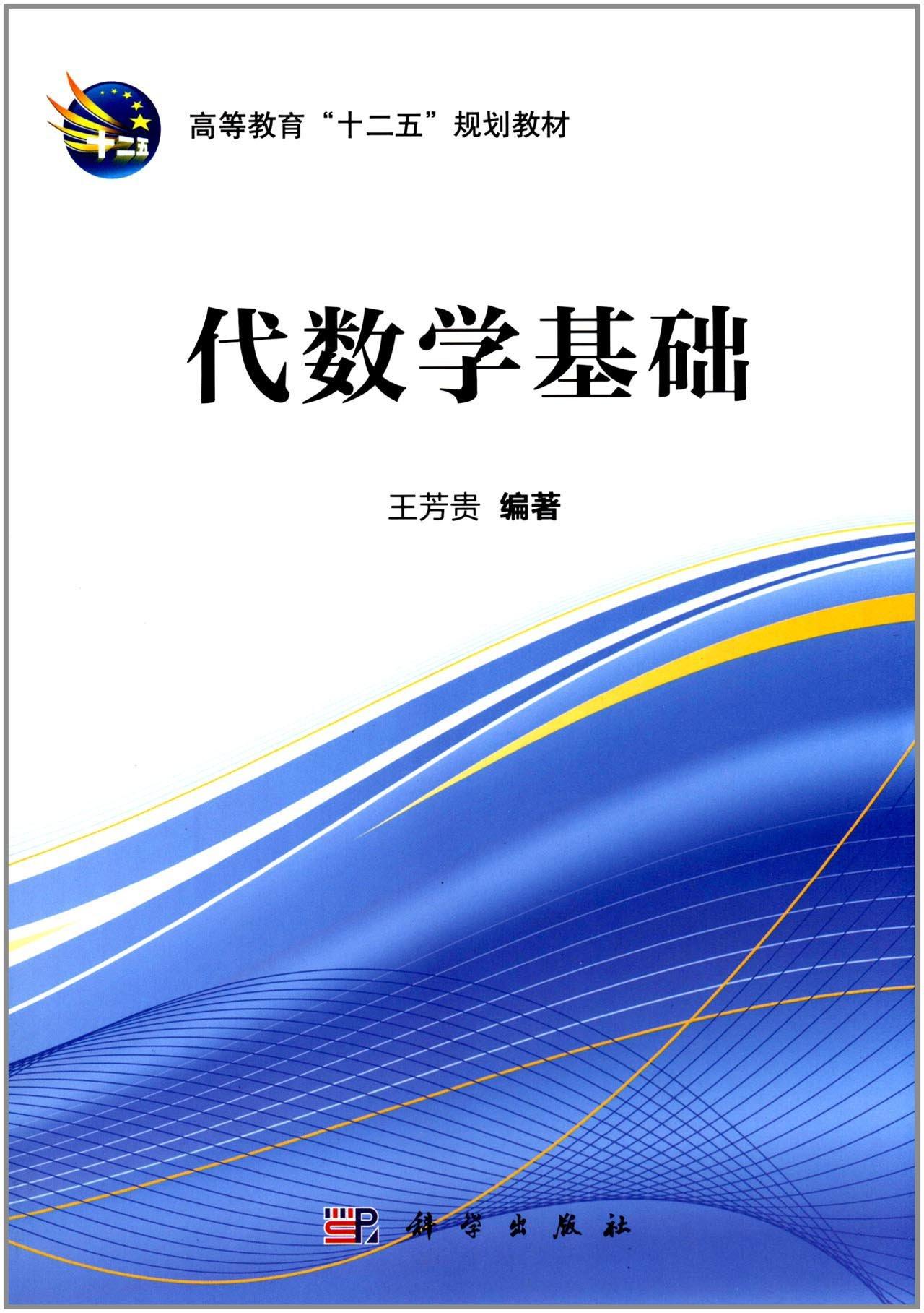 Download Higher Education 12th Five-Year Plan textbooks: algebra basis(Chinese Edition) pdf epub