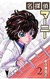名探偵マーニー 2 (少年チャンピオン・コミックス)