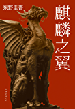 东野圭吾:麒麟之翼 (东野圭吾作品)
