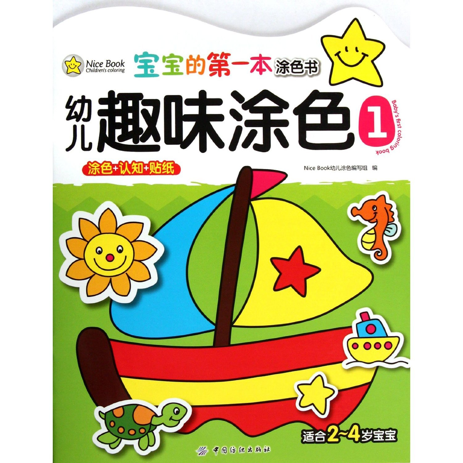 Read Online Childrens interesting colour- the first colouring books for babies-1-colouring + cognition + sticker-suitable for 2-4 years old babies (Chinese Edition) PDF