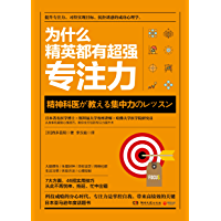 为什么精英都有超强专注力(日本著名医学博士×斯坦福大学客座讲师×哈佛大学医学院研究员,教你实现目标的成功心理学。)